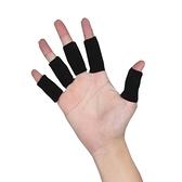 籃球運動護指套運動護具防滑指套護手指【奇趣小屋】