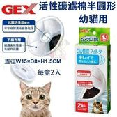 *KING WANG*日本GEX《幼貓用-飲水器濾棉》新款貓用 一組2入