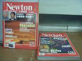 【書寶二手書T7/雜誌期刊_PBS】牛頓_235~247期間_5本合售_宇宙是生命的寶庫等