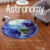 創意地球圓形地毯個性電腦椅吊籃衣帽間時尚客廳書房臥室防滑地毯 道禾生活館