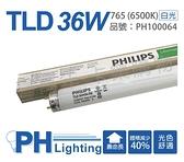 (25入)PHILIPS飛利浦 TLD 36W/54 T8標準省電燈管 _ PH100064