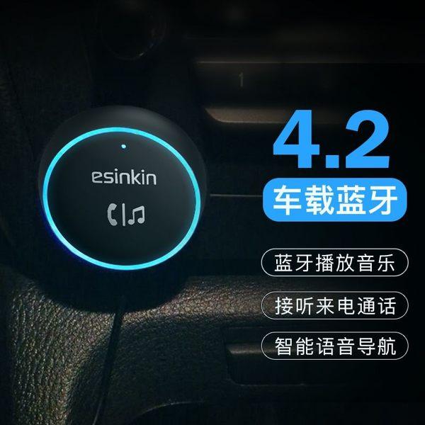 車載藍芽免提電話aux汽車無損音樂mp3播放器音頻接收器點煙器usb