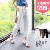 休閒棉繩綁帶長褲-KK-Rainbow【A01209】
