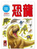 書立得-恐龍:幼兒創意迷你貼紙書
