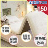 單人床墊 3尺X6.2尺 日系記憶棉獨立筒彈簧冬夏兩用收納床墊【外島無法配送】