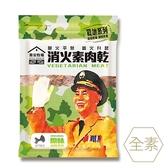 喬安牧場戰地香烤素肉乾250g【愛買】