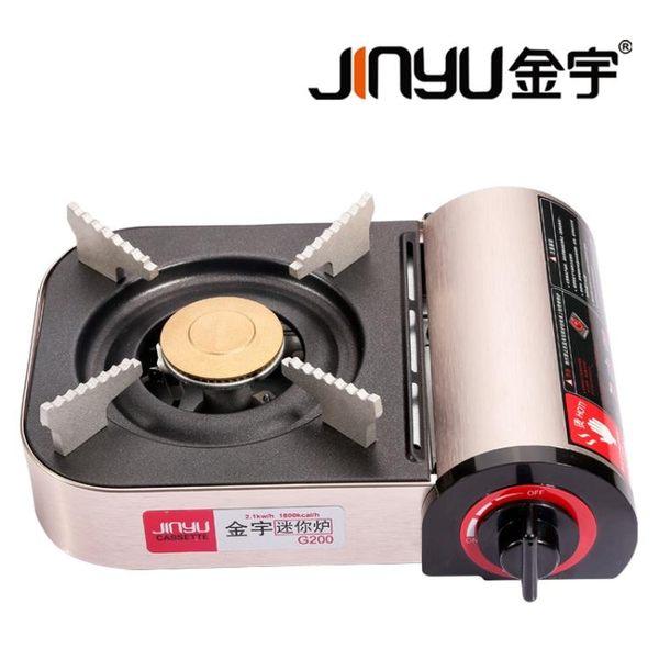 金宇卡式爐移動小灶鍋小煤氣灶迷你火鍋爐卡磁燃氣爐具戶外爐頭