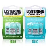 LISTERINE 李施德霖 潔口片-清涼(藍) / 清新(綠) 24片*3入/組【套套先生】口氣芳香