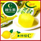 清新爽口 - 檸檬C糖 酸酸甜甜糖果 含有維生素C的檸檬口味硬糖【AK07136】99愛買小舖