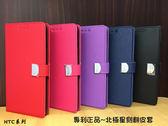 【北極星~側翻皮套】HTC One S9 X9 X10  掀蓋皮套 側掀皮套 手機套 書本套 保護殼