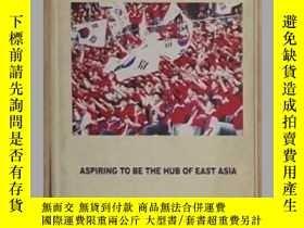 二手書博民逛書店Aspiring罕見to be the hub of East
