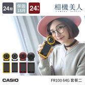 CASIO FR100 FR-100 公司貨 贈64G+清潔組+手指環+行動電源 防水 自拍神器 24期零利率