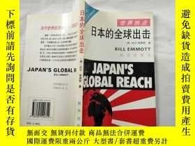 二手書博民逛書店罕見日本的全球出擊22232 (英)比爾·埃莫特(Bill Em