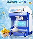 普尼迪TH-168奶茶店刨冰機商用綿綿冰電動全自動雪花冰沙機碎冰機 YXS