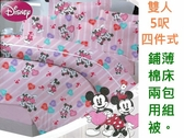 (5x 6.2呎)四件式雙人鋪棉兩用被床包組-台灣製Disney迪士尼(米奇與米妮)-戀愛標籤