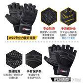 護腕TMT健身手套男女啞鈴器械單杠鍛煉護腕訓練半指單車防滑運動裝備 維科特3C