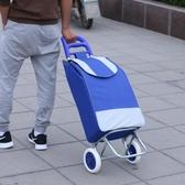 購物推車爬樓購物車買菜車小拉車行李手拉車家用便攜折疊拖車拉桿小推車LX 免運