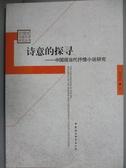 【書寶二手書T9/文學_YGV】詩意的探尋:中國現當代抒情小說研究_zhong guo she hui ke xue c