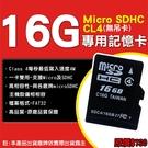 監視器 microSDHC 16GB Class4記憶卡(無吊卡)  各大廠牌隨機出貨 請依實際出貨為主 台灣安防
