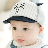 618好康鉅惠嬰兒帽男女寶寶帽鴨舌帽-4色