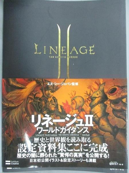 【書寶二手書T6/繪本_QXC】天堂 LINEAGE 2 THE CHAOTIC CHRONICLE ~ Interlude ~_株式会社キュービスト