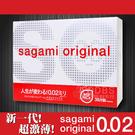 日本 sagami 相模元祖 002超激薄保險套 36片裝 衛生套 情趣 【DDBS】