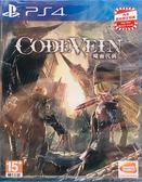 現貨中 PS4遊戲 噬血代碼 Code Vein 中文亞版【玩樂小熊】