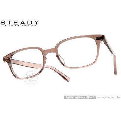 STEADY 光學眼鏡 STDF04 C08 (紫咖啡) 日本手工製造 平光鏡框 # 金橘眼鏡