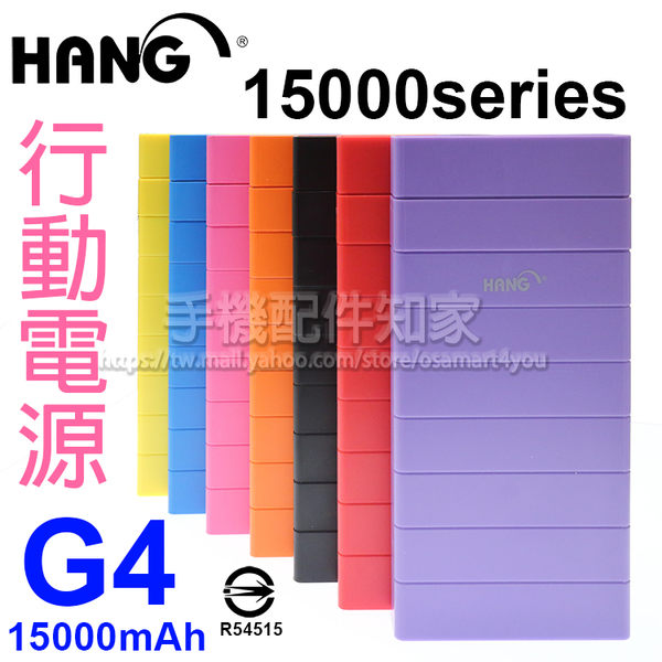 【雙介面輸入】HANG G4 方塊 15000mAh Android+Apple Lightning 雙輸出 行動電源/檢驗合格/移動-ZY