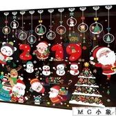 MG 聖誕節飾品-圣誕節裝飾用品禮物掛飾店鋪場景布置櫥窗玻璃貼紙圣誕樹老人門貼