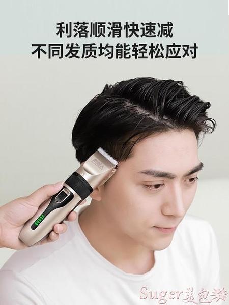 理髮器 南極人理髮器電推剪頭髮充電式電推子神器自己剃髮電動剃頭刀家用  【618 大促】