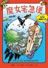 魔女宅急便特別篇1與琪琪相遇的人們(繁體中文版首度出版)【城邦讀書花園】
