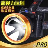 頭燈 P80頭燈強光充電超亮頭戴3000米礦燈夜釣釣魚燈led防水手電筒 青山市集