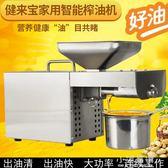 家用不銹鋼小型冷熱炸花生核桃亞麻籽芝麻生榨榨油機商用CY『小淇嚴選』