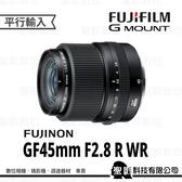 富士 Fujifilm FUJINON GF 45mm F4 R WR 中片幅GFX系列 廣角定焦鏡頭【平行輸入】WW