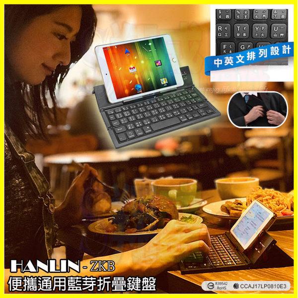 HANLIN ZKB收納便攜手機藍芽折疊鍵盤中英文注音平板藍牙摺疊鍵盤ipad iPhone X 7 8 Note8