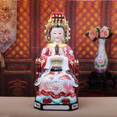 媽祖神像 玉瓷媽祖娘娘神像擺件