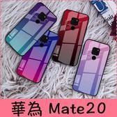 【萌萌噠】華為 HUAWEI Mate20  pro 小清新漸變玻璃系列 全包軟邊+玻璃背板 手機殼 手機套