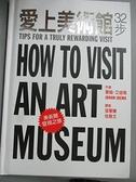 【書寶二手書T3/藝術_CPH】愛上美術館32步_喬翰‧艾迪瑪