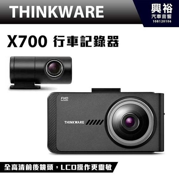 【THINKWARE】X700 前後鏡頭 HD高畫質行車記錄器 *全高清前後鏡頭 | LCD操作更靈敏
