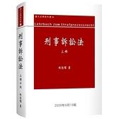 刑事訴訟法論(上冊)(10版)