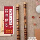 笛子專業苦竹笛初學入門學生笛橫笛演奏成人...