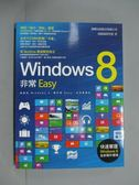 【書寶二手書T9/電腦_ZJB】Windows 8 非常 Easy_施威銘研究室