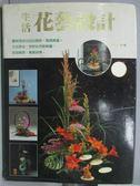 【書寶二手書T6/園藝_WFB】生活花藝設計_民79_原價560