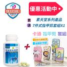 台灣現貨秒發 素天堂 愛爾蘭海藻鈣 (精萃單方) (60顆X2瓶)送7件式可愛動物指甲剪套組