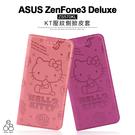 正版授權 HELLO KITTY 珠光 皮套 ZenFone 3 Deluxe ZS570KL 手機殼 凱蒂貓 皮革皮套 插卡 保護套 手機支架