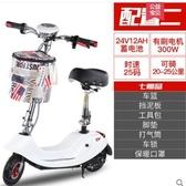 電動車-女士迷你電瓶車小海豚電動滑板車電動自行車折疊小型電動車代步車lx聖誕交換禮物