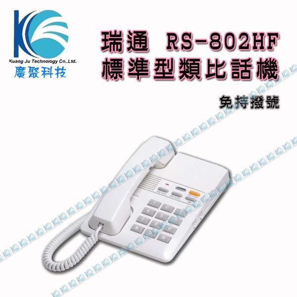 瑞通 RS-802HF 免持聽筒重撥型-一般商用辦公型電話機-廣聚科技
