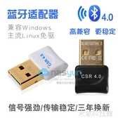 適配器 Linux免驅CentOS/Debian/Ubuntu樹莓派USB藍芽BLE低耗4.0適配器 米家