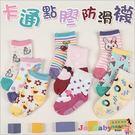 兒童襪子短襪地板襪純棉防滑襪-JoyBaby